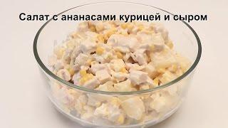 Легкий Салат с Курицей, Ананасом и Сыром