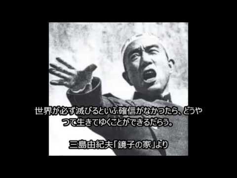2分で見る! 三島由紀夫名言集 - YouTube