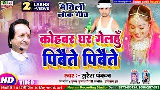 कोहबर घर गेलहुँ || Suresh Pankaj || Kohbar Ghar Gelhu || Pahun || Neelam maithili song