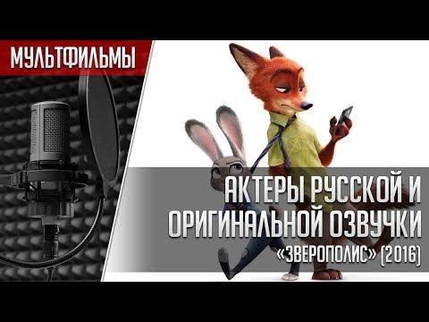«Зверополис» - Актеры русского дубляжа и оригинальной озвучки