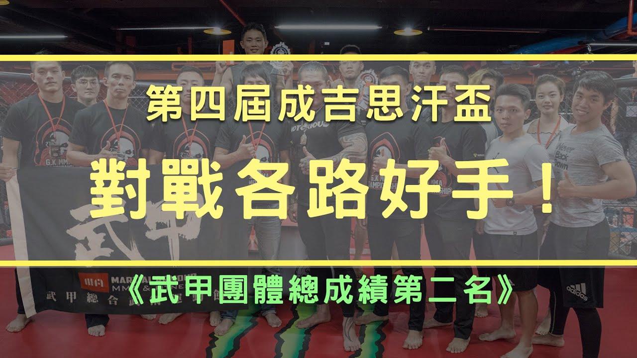 #第四屆成吉思汗盃全國綜合格鬥賽HighLight - YouTube