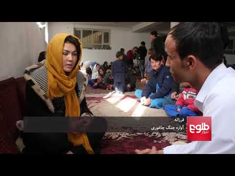 Ghazni Displaced Families Call For Govt's Help