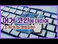 어거 코인 소개/특징/활용분야 (augur coin)
