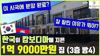 캄보디아에서 이 집이 2억? 한국 회사가 만든 90채 주택단지가 완공 전 모두 다 분양 되었다고 합니다! (성공 이유 분석하기)