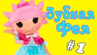 """Зубная Фея / Tooth Fairy"" 1 серия - Мультик Lalaloopsy"