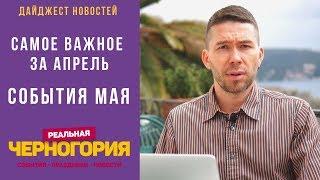 События апреля и анонсы мероприятий мая I НОВОСТИ  Реальная Черногория