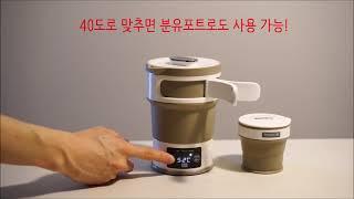 분유포트로 사용가능한 접이식 휴대용 전기포트