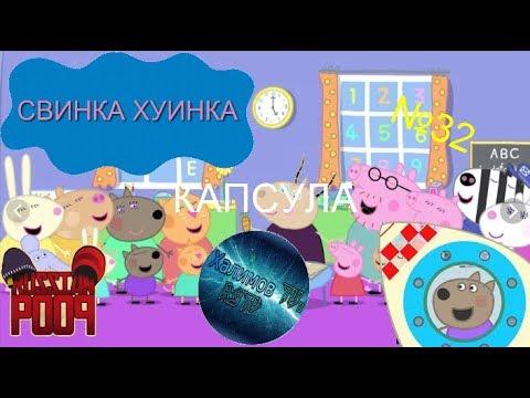 Свинка Хуинка | Капсула | RYTP