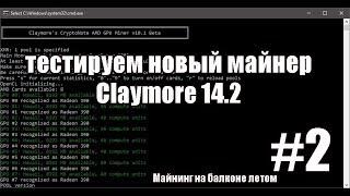 Тестируем новый майнер от Claymore 14.2 | Майнинг летом на балконе [#2]