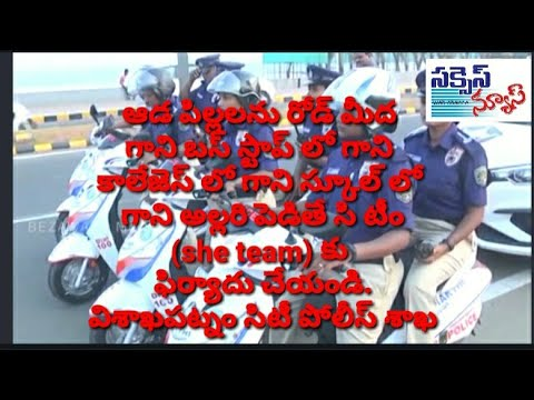 Special She Team came into force in vizag l  security awareness of women has been firmed l SUCCESSNE