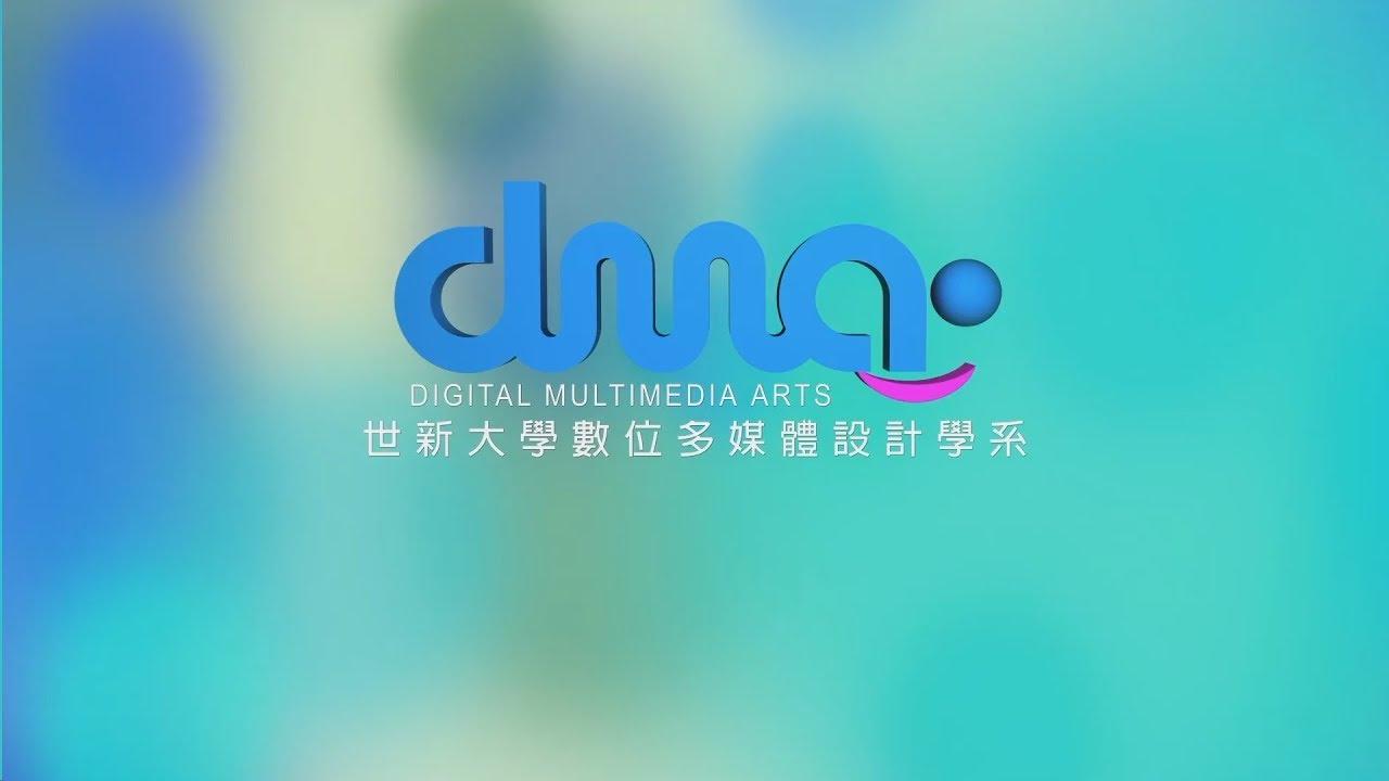 世新大學數位多媒體設計學系宣傳影片 - YouTube