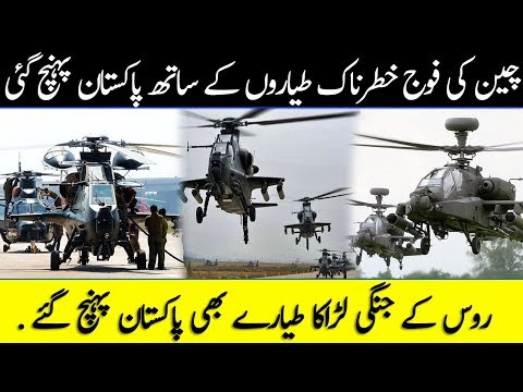 Pak And China Air Show exercises | Infomatic