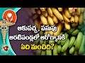 Which Banana is Best for Weight Loss   Banana Health Benefits in Telugu   YOYO TV Health