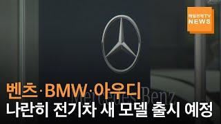 [매일경제TV 뉴스] 친환경 억대 럭셔리 수입차가 몰려…
