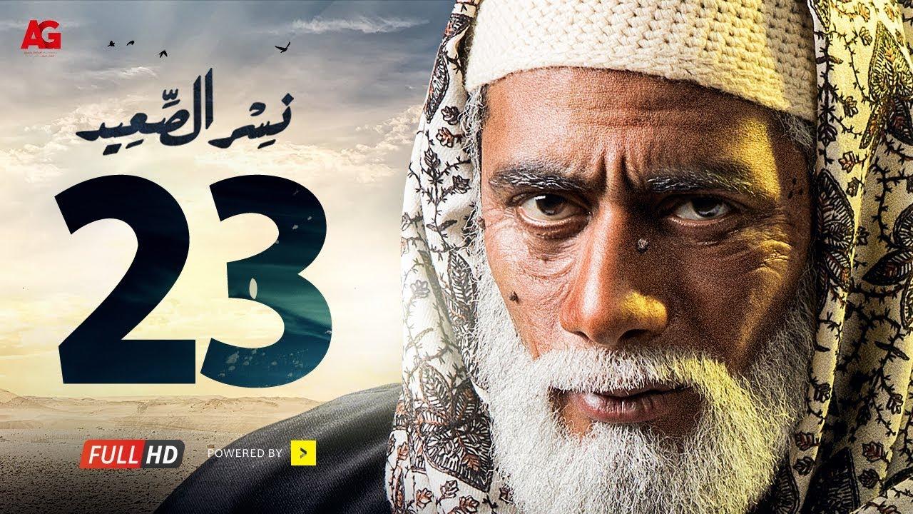 مسلسل نسر الصعيد الحلقة 23 الثالثة والعشرون HD | بطولة محمد رمضان -  Episode 23  Nesr El Sa3ed