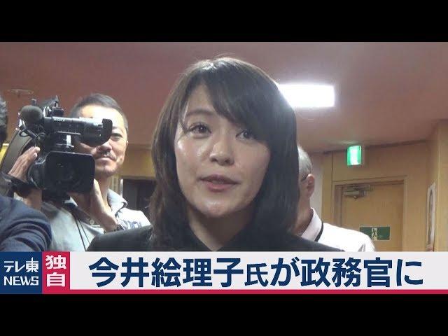 今井 絵理子 政務 官
