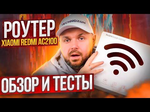 РОУТЕР Xiaomi Redmi AC2100 БЮДЖЕТНОЕ РЕШЕНИЕ В СТАНДАРТЕ AC2100 И 5 ГГц! ОБЗОР И ТЕСТЫ.