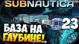 Выживание в Subnautica. Часть 23   База на глубине!