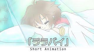 Lullaby 「ララバイ」 Director: Abdulrazaq (q8sakuga) Art & Animatio...