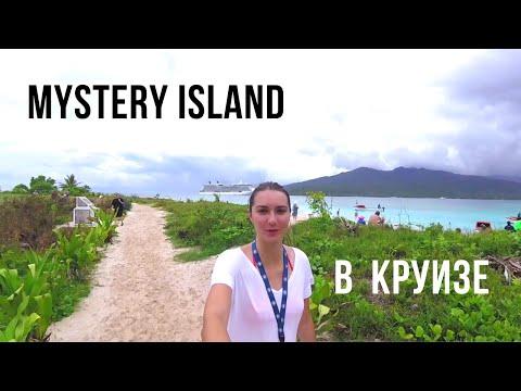 В круизе: Mystery Island
