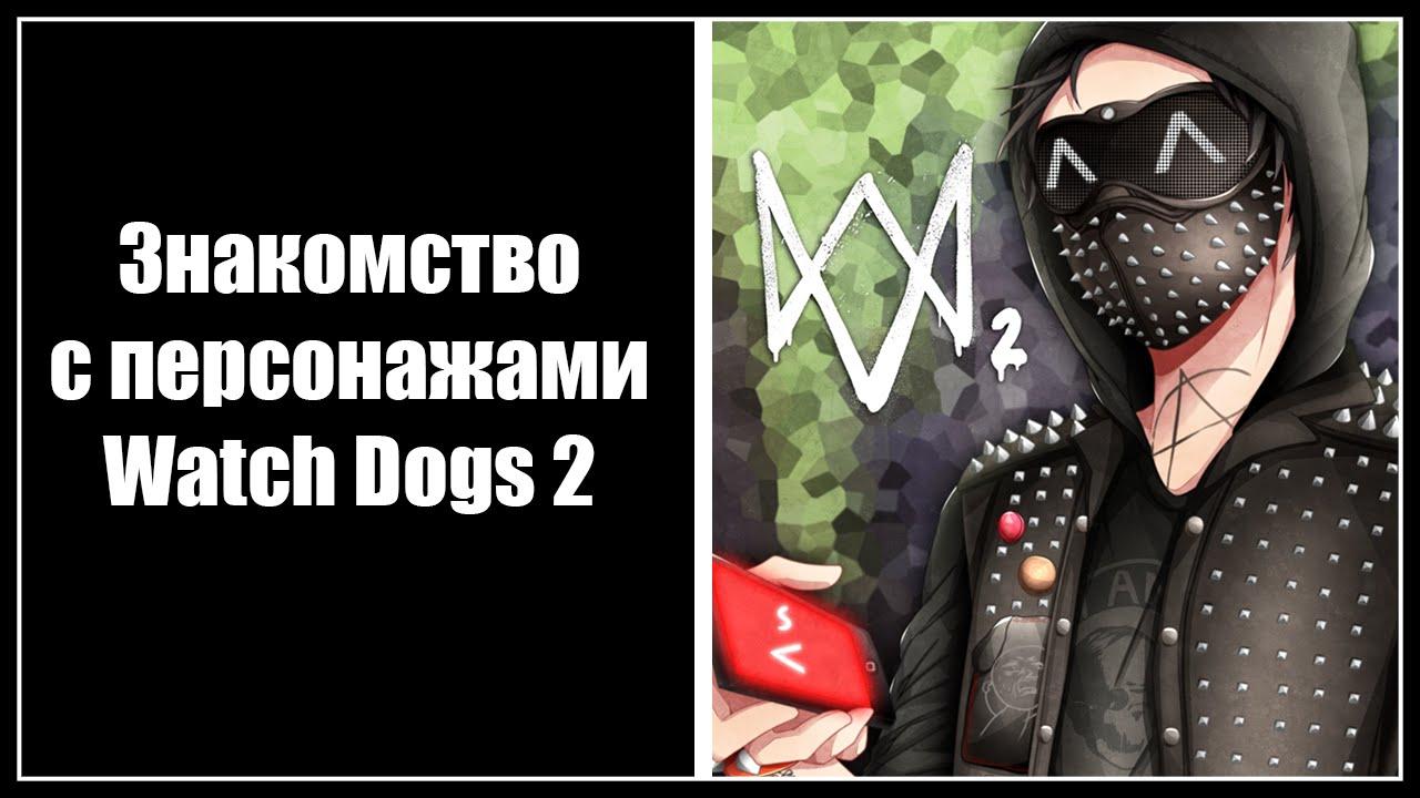 Персонажи Watch Dogs 2 (Ренч, Маркус, Джош, Ситара) - YouTube