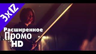 """Стрела 3 сезон 12 серия (3x12) - """"Восстание"""" Расширенное Промо (HD)"""
