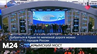 """""""Москва и мир"""": погода в Москве и Крымский мост - Москва 24"""