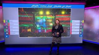 تحرش جنسي بسعوديات وأجنبيات بمهرجان الميدل بيست في الرياض