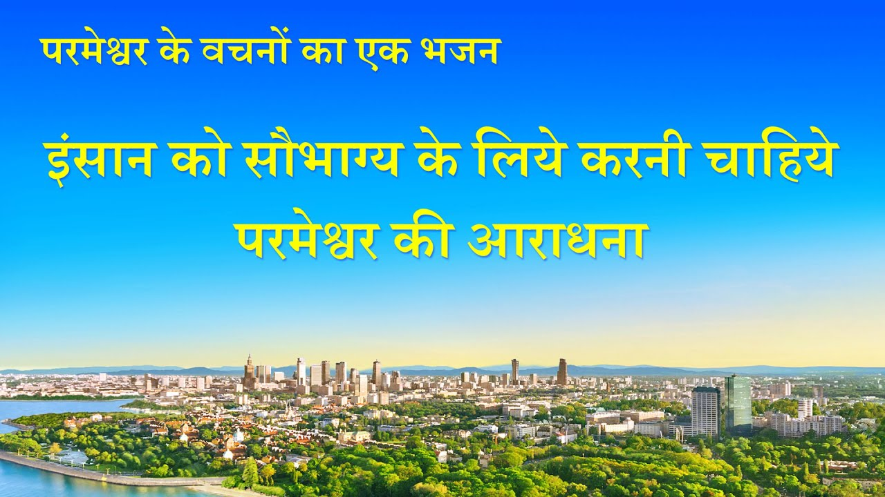 Hindi Christian Song With Lyrics | इंसान को सौभाग्य के लिये करनी चाहिये परमेश्वर की आराधना