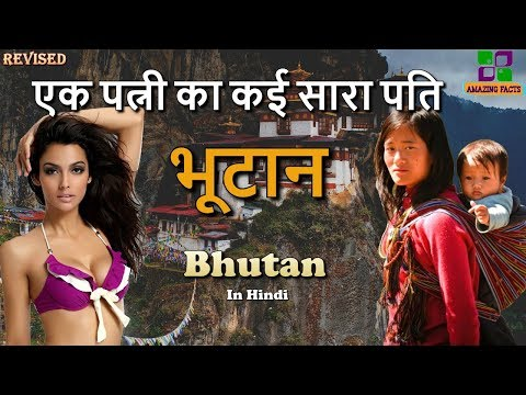 भूटान एक अजीब