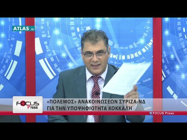 FOCUS PRESS 27-3-2019 ΜΕΡΟΣ 1