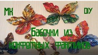 Бабочка из конфетных фантиков... МК...DIY