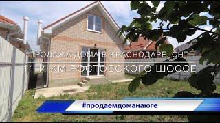 Дом в Краснодаре. СНТ. 11 км Ростовское шоссе. #продаемдоманаюге