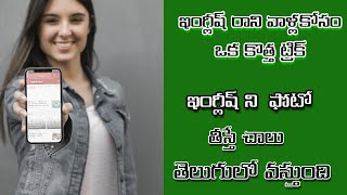 Download Simple Trick English To Telugu Translation Easy Way
