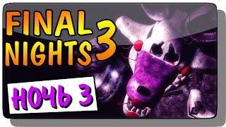 FInal Nights 3 Прохождение ● ПОЛНАЯ ВЕРСИЯ - НОЧЬ 3
