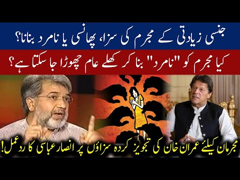 Ansar Abbasi's opinion on PM Imran Khan's suggestion of surgical castration | 15 September 2020