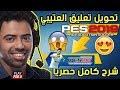 باتش التعليق العربي ل بيس 2013 فهد العتيبي المحول من بيس 2019