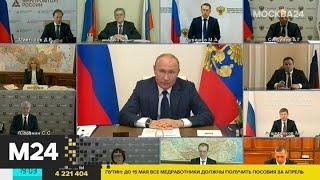 Путин объявил о завершении единого периода нерабочих дней - Москва 24