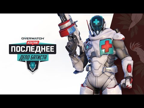 Испытание «Последнее дело Батиста» | Overwatch