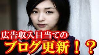辻希美の炎上商法を批判していても広告収入目当てのブログ更新を続てい...