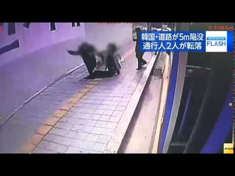 韓国・ソウルで歩道が深さおよそ5mにわたり陥没 男女2人転落(15/02/21)