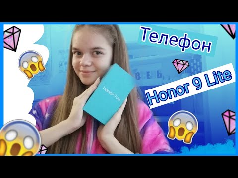 МОЙ ТЕЛЕФОН HONOR 9 LITE //LizaStar💙