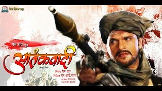 Aatankwadi (आंतकवादी ) Bhojpuri Film - Khesari Lal Yadav EXCLUSIVE Interview Director Prem Rai