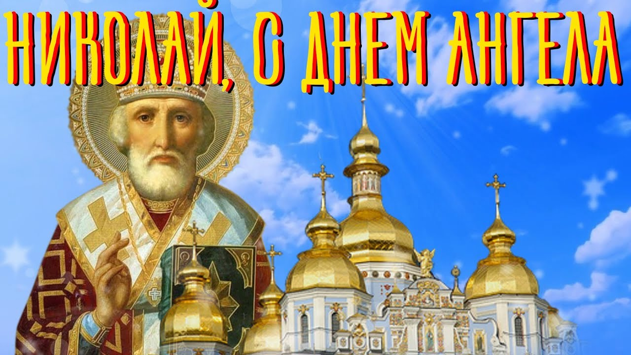 поздравления с днем ангела святителя николая риа новости