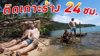 24 ชั่วโมงบนเกาะร้าง!!