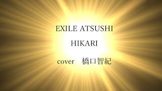 [cover]EXILE ATSUSHI 「HIKARI」