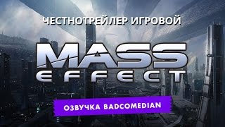 Честный трейлер (BadComedian) Mass Effect