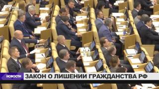 Госдума приняла закон о лишении гражданства