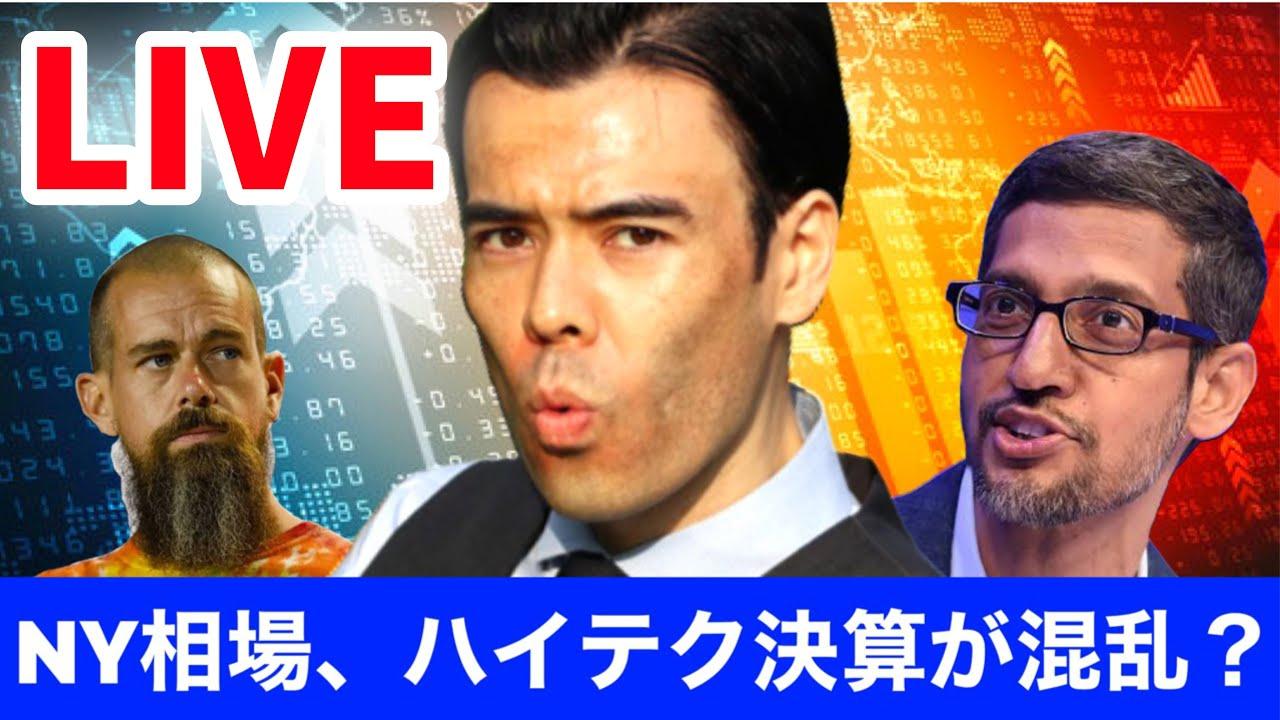 Download 【LIVE】NY相場、ハイテク決算が混乱?