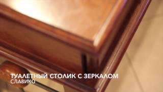 видео ТУАЛЕТНЫЙ СТОЛИК 8670